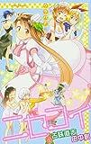 ニセコイ ウラバナ  2 (JUMP j BOOKS)