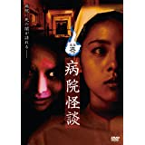 怪談壱・病院怪談 [DVD]