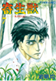 寄生獣(7) (アフタヌーンコミックス)