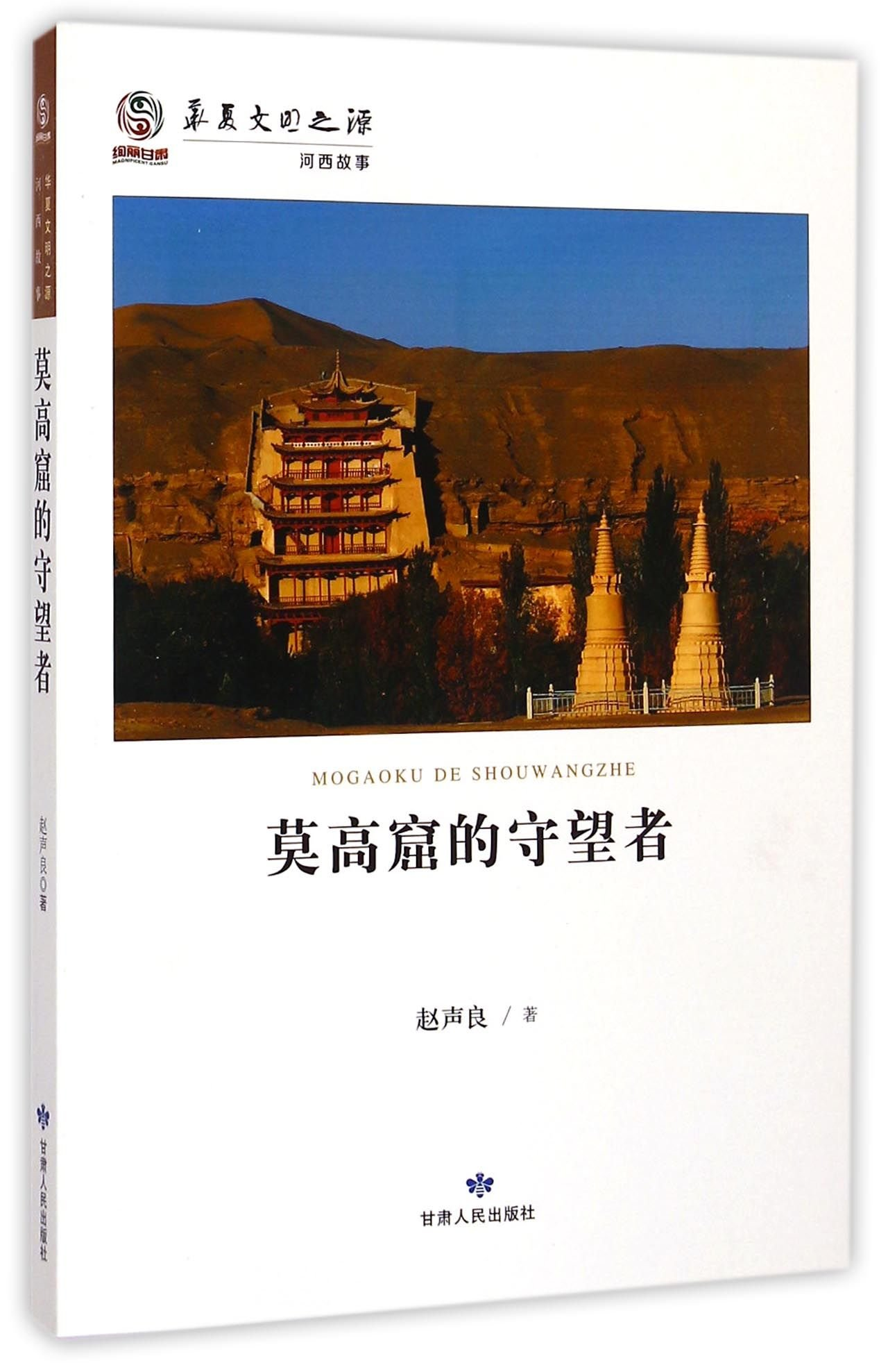 Download The Watcher of Mogao Caves (Chinese Edition) pdf epub
