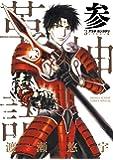 アラタカンガタリ~革神語~ リマスター版 3 (少年サンデーコミックススペシャル)