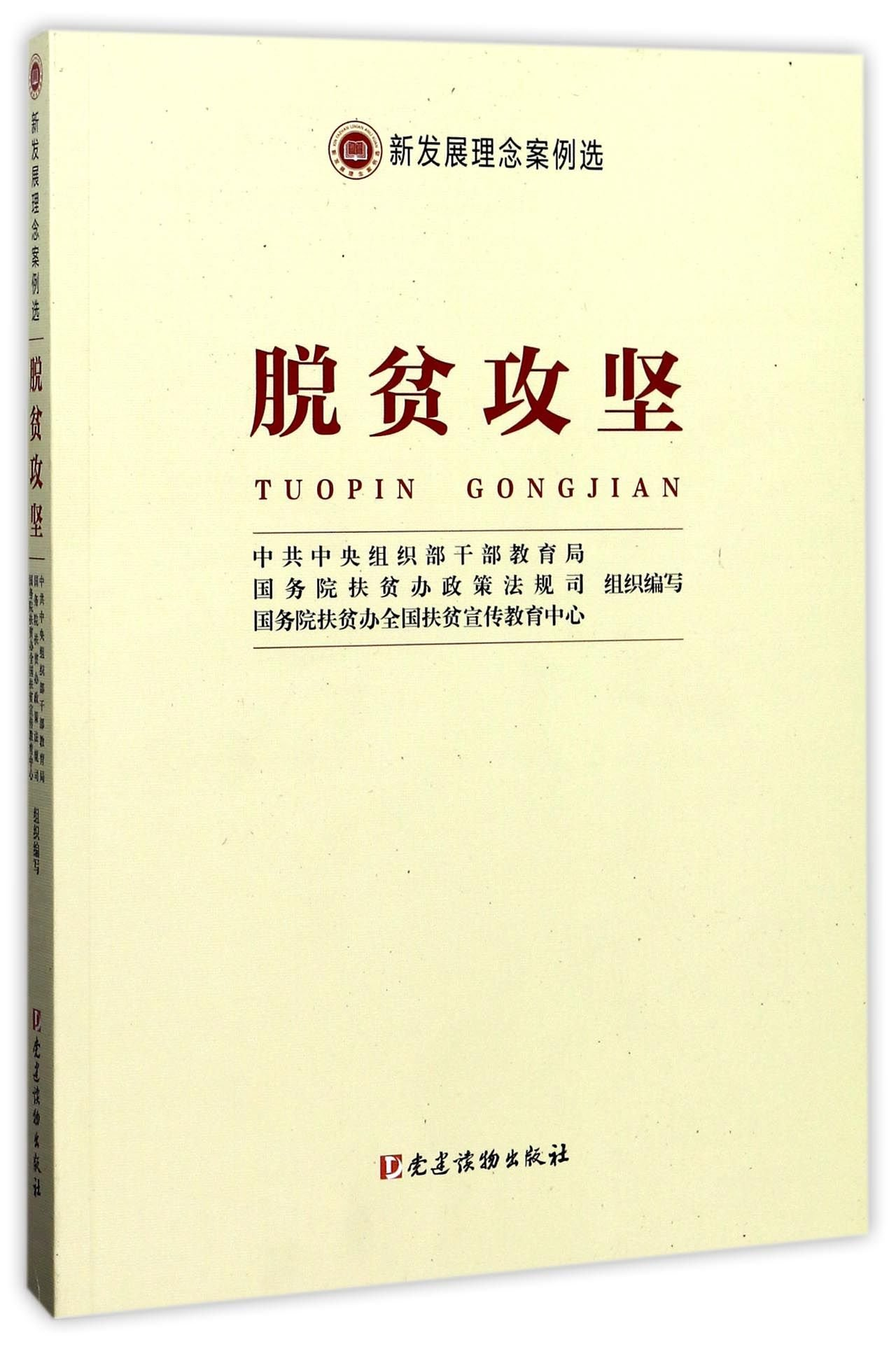 Poverty Alleviation Program (Selected Cases of New Development Concepts) (Chinese Edition) pdf
