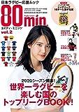 80min.エイティ・ミニッツ: 日本ラグビー応援ムック (2号) (小学館セレクトムック)