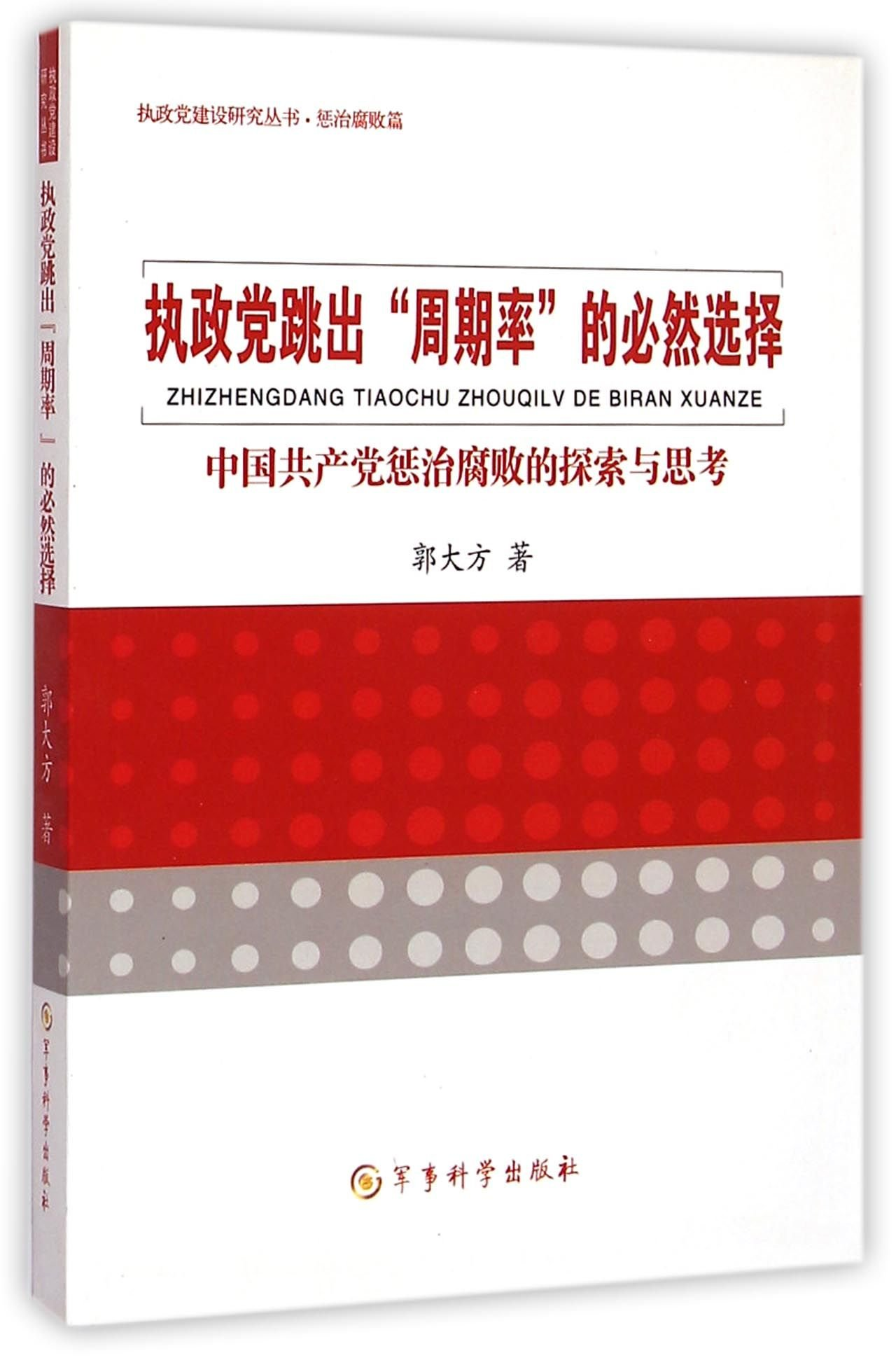 The Inevitable Choice for the Ruling Party to Jump Out of Periodicity (Chinese Edition) pdf