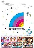 アメトーーク! DVD 25