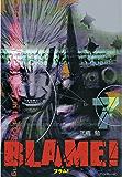 BLAME!(7) (アフタヌーンコミックス)