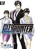 今日からCITY HUNTER 2巻 (ゼノンコミックス)