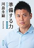 準備する力 夢を実現する逆算のマネジメント<文庫改訂版> (角川文庫)