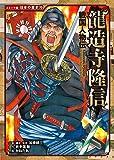 戦国人物伝 龍造寺隆信 (コミック版日本の歴史)