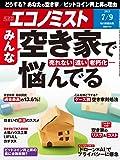 週刊エコノミスト 2019年 7/9号