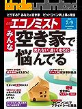 週刊エコノミスト 2019年07月09日号 [雑誌]