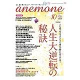 anemone(アネモネ) 2017年 10 月号 [雑誌]