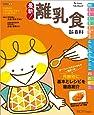 最新!  離乳食新百科 (ベネッセ・ムック たまひよブックス たまひよ新百科シリーズ)