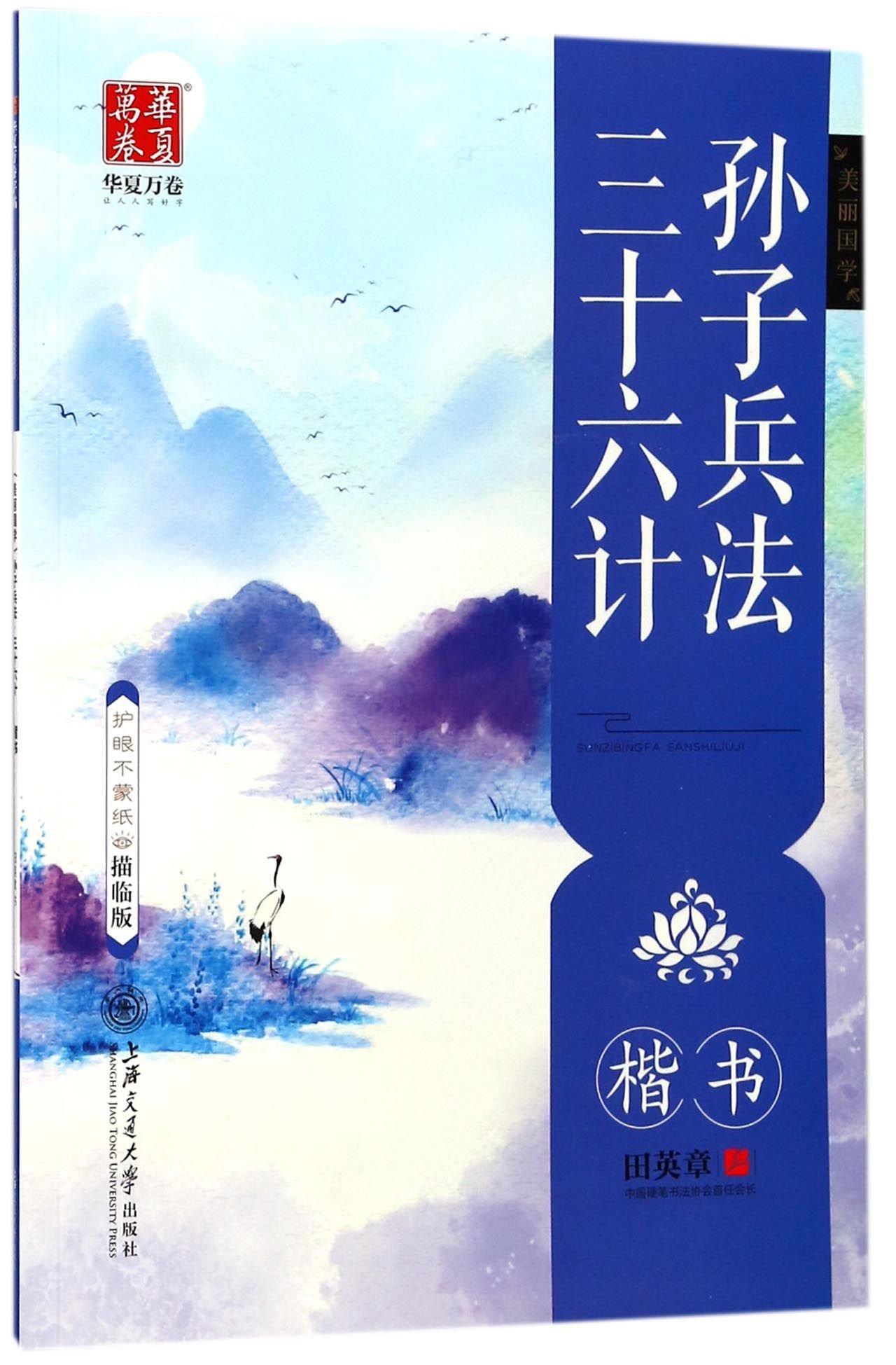 Read Online Thirty-Six Strategems-Regular Script/Eye-Protection/Imitation/No Lining (Chinese Edition) pdf epub