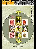 中国人的性格 (社科精品书)