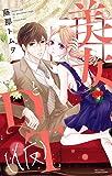美女とDT(仮) (ミッシィコミックス/YLC Collection)