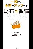 財布の習慣 習慣シリーズ