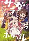サラダボウル(1) (百合姫コミックス)