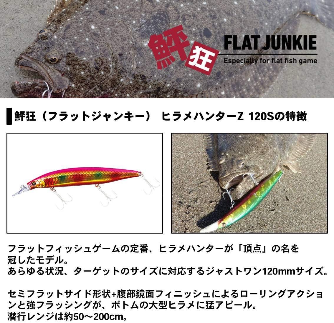 DAIWA FLAT JUNKIE HIRAME HUNTER Z 120S flounder lure 120 S sinking minnow