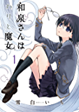 和泉さんはわりと魔女 1 (マッグガーデンコミックス Beat'sシリーズ)