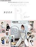 ANGERME RINA FASHION TOOL Petunia ― 勝田里奈編集長と12人のアンジュルム (主婦の友生活シリーズ)