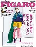 madame FIGARO japon (フィガロジャポン) 2018年12月号[服好きに贈る、秋冬ファッションダイアリー60days]