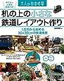 机の上の小さな鉄道レイアウト作り ~1万円から始める30×30cmの鉄道風景 (大人の自由時間)