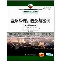 工商管理经典教材·核心课系列·战略管理:概念与案例(英文版)(第12版)