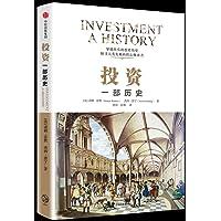 投资:一部历史
