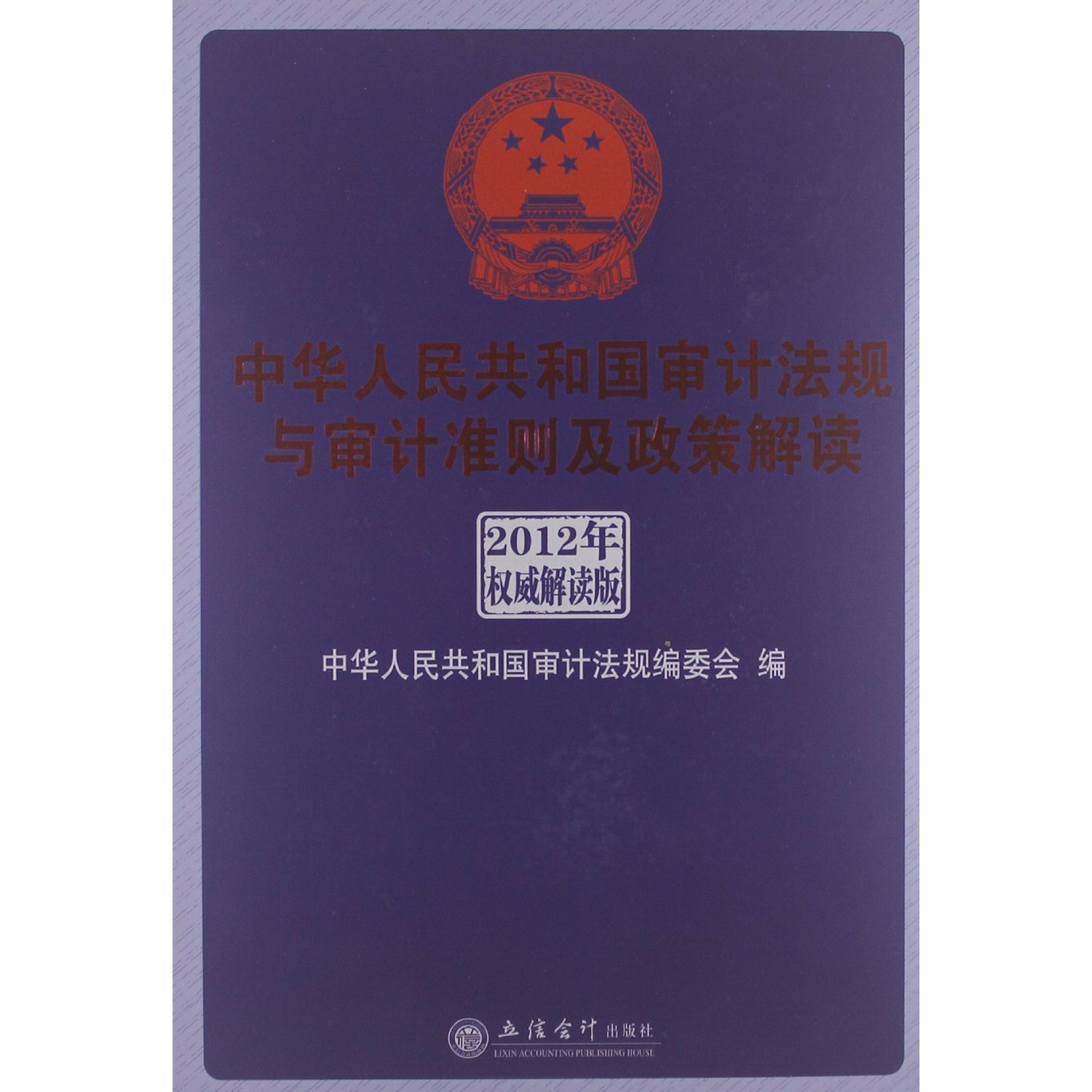 Readings on Audit Law and Standard of the People's Republic of China-2012 authority version (Chinese Edition) PDF