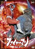ファイヤーマン VOL.3 [DVD]
