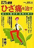 ひざ痛を治す 正しく動かす 元気に歩く (別冊NHKきょうの健康)
