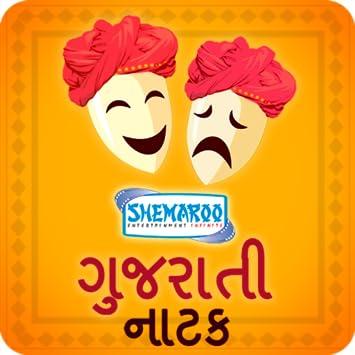 Shemaroo Gujarati Natak