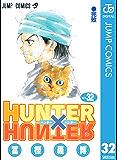 HUNTER×HUNTER モノクロ版 32 (ジャンプコミックスDIGITAL)