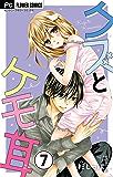 クズとケモ耳【マイクロ】(7) (フラワーコミックス)