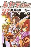 ハヤテのごとく! / 27 スクールカレンダー付限定版 (小学館プラス・アンコミックスシリーズ)