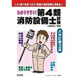 わかりやすい!第4類消防設備士試験 (国家・資格シリーズ 184)