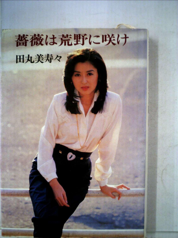 薔薇は荒野に咲け  1981年  | 田...