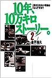 10年、10万キロストーリー。〈2〉別れられない理由はなんですか? (Navi books)