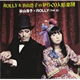 ROLLY&谷山浩子のからくり人形楽団
