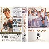 リトル・ダンサー【字幕版】 [VHS]