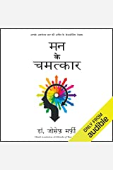 Mann ke Chamtkar [Miracles of Your Mind] Audible Audiobook