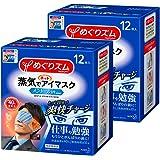 【まとめ買い】めぐりズム蒸気でアイマスクメントールin 12枚入×2