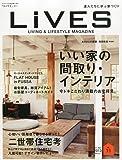 LiVES(ライヴス) VOL.71 2013年10月号[雑誌]