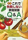 新版 これで失敗しない家庭菜園Q&A