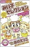 みい子セレクション きゅんきゅん女の子のないしょ話編 (ちゃおフラワーコミックス)