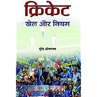 Cricket : Khel Aur Niyam