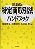 特定商取引法ハンドブック 第5版