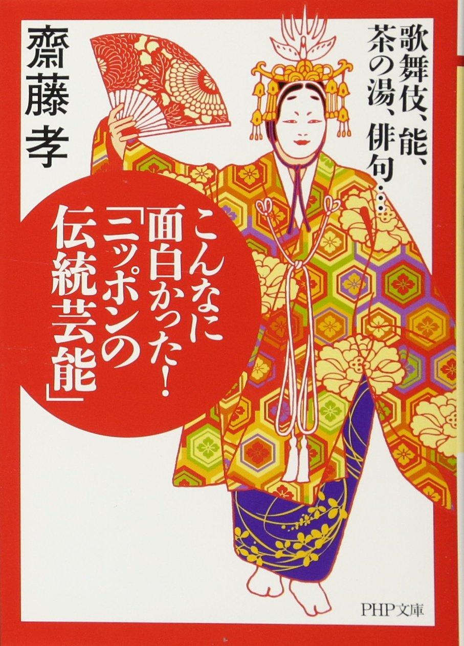 Read Online Konnani omoshirokatta nippon no dentō geinō : Kabuki nō chanoyu haiku pdf epub