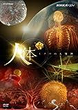 NHKスペシャル 人体 ミクロの大冒険 [DVD]